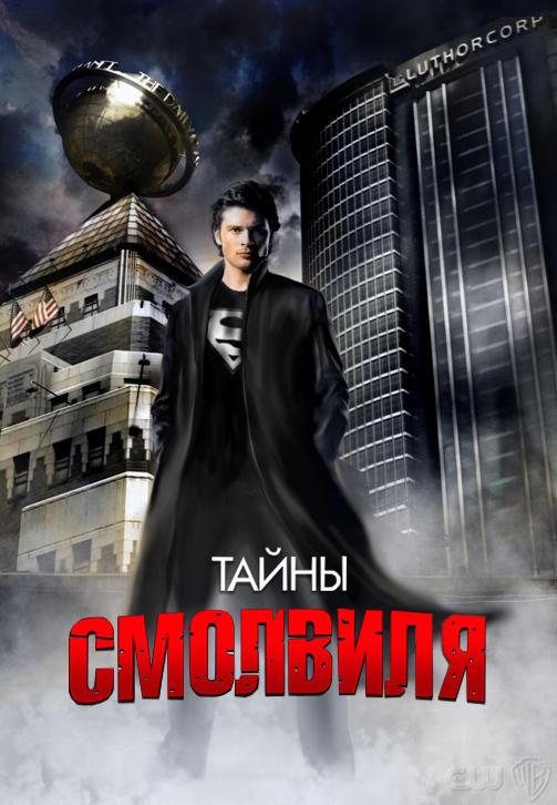 Постер к сериалу Тайны Смолвиля. Сезон 9. Серия 16 2009