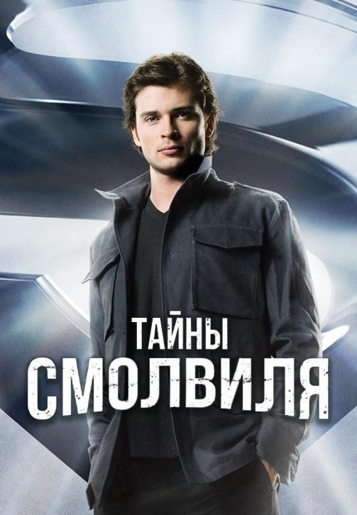 Постер к сериалу Тайны Смолвиля. Сезон 10. Серия 7 2010