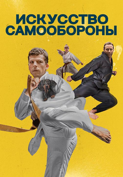 Постер к фильму Искусство самообороны 2019
