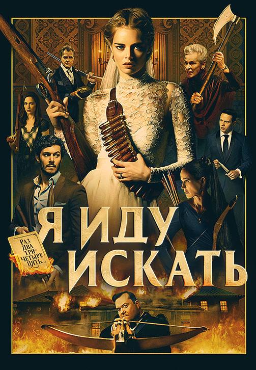 Постер к фильму Я иду искать 2019