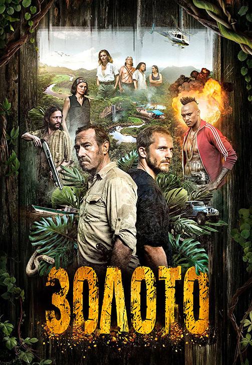 Постер к сериалу Золото 2016