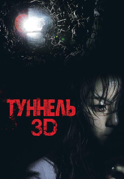 Постер к фильму Туннель 3D 2014