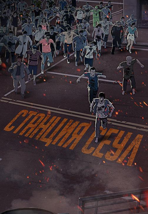 Постер к фильму Станция «Сеул» 2016