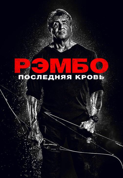 Постер к фильму Рэмбо: Последняя кровь 2019