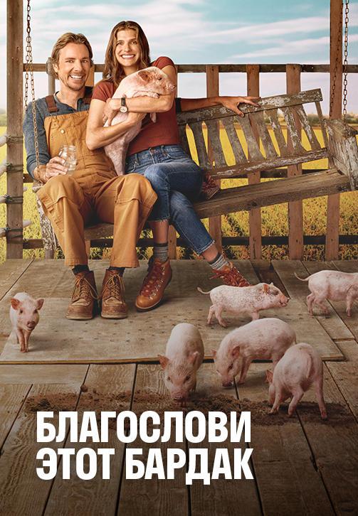 Постер к сериалу Благослови этот бардак 2018