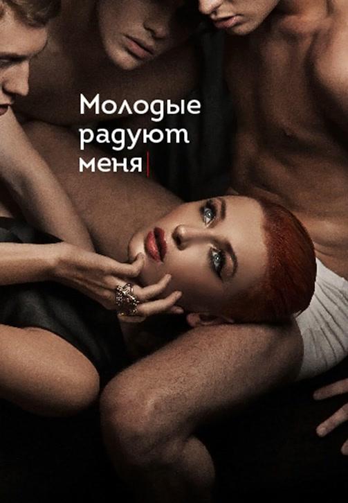 Постер к фильму Молодые и сексуальные лесбиянки радуют меня 2016