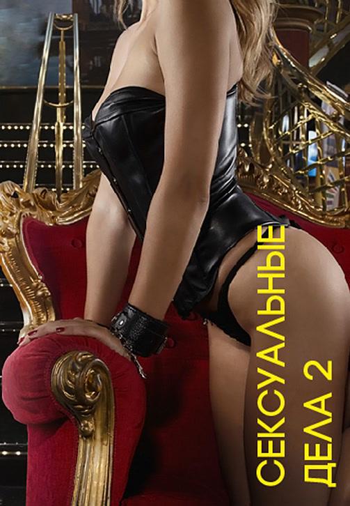 Постер к фильму Сексуальные дела 2 2018