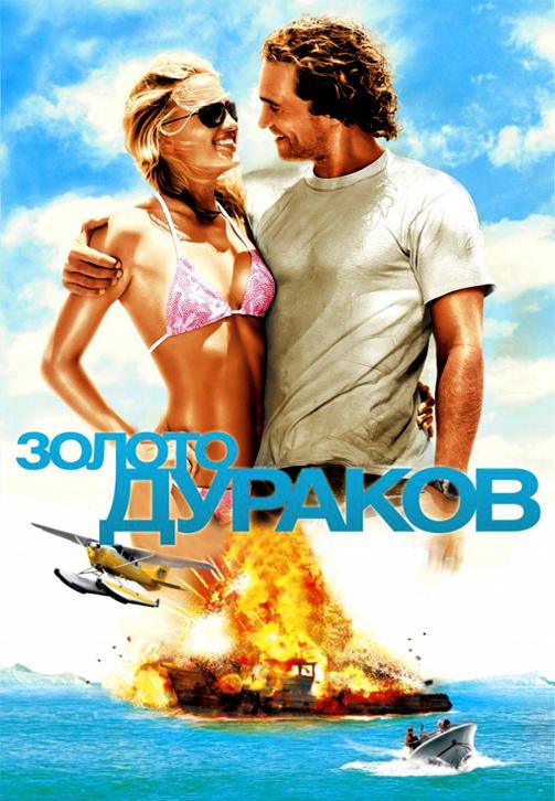Постер к фильму Золото дураков 2008