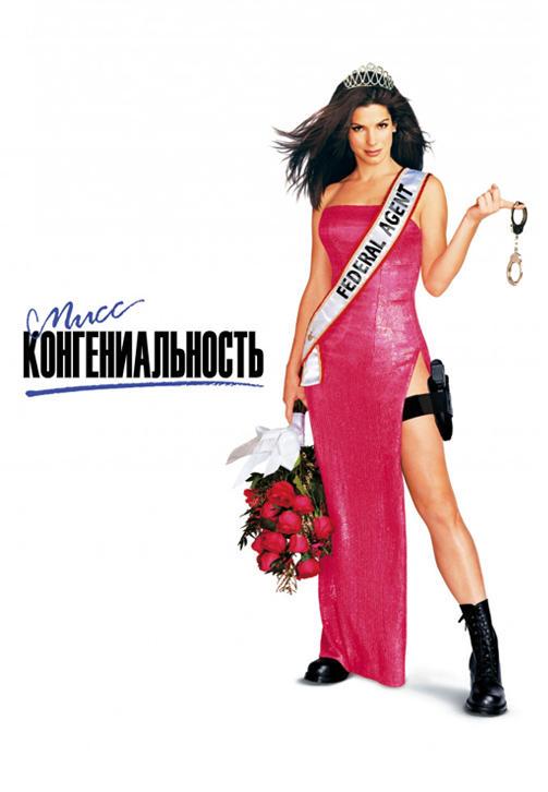 Постер к фильму Мисс Конгениальность 2000