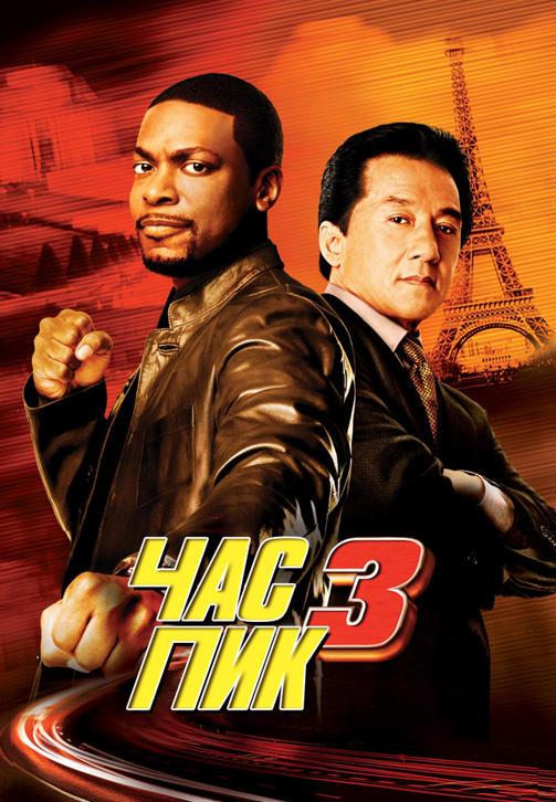 Постер к фильму Час пик 3 2007