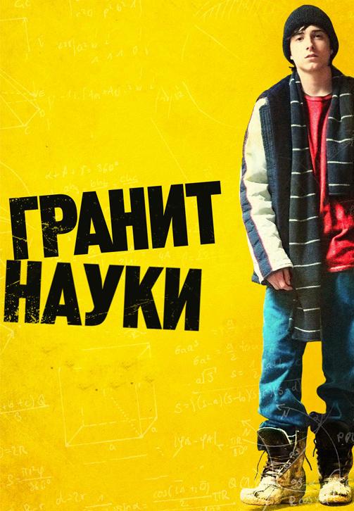Постер к фильму Гранит науки 2007
