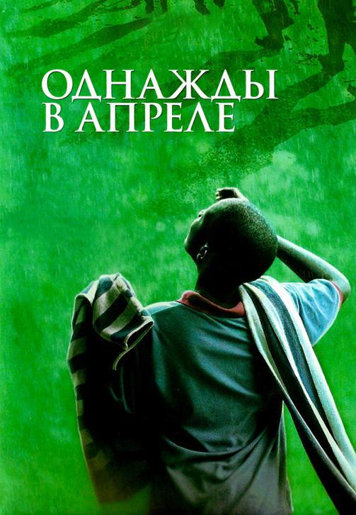 Постер к фильму Однажды в апреле 2005