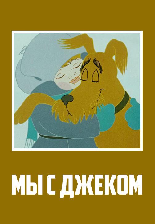 Постер к фильму Мы с Джеком 1973
