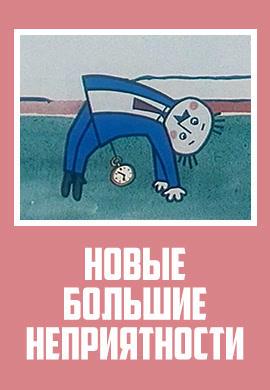 Постер к фильму Новые большие неприятности 1973