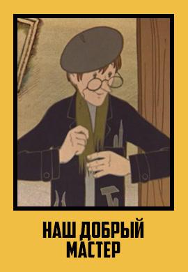 Постер к фильму Наш добрый мастер 1977