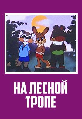 Постер к фильму На лесной тропе 1975