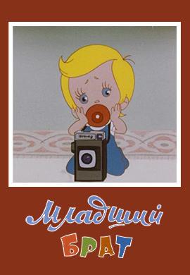 Постер к фильму Младший брат 1976