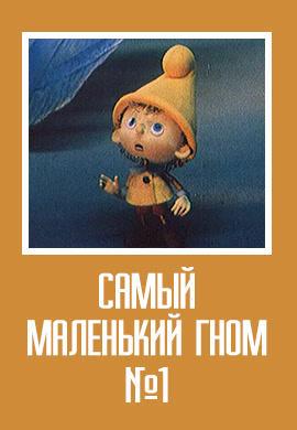 Постер к фильму Самый маленький гном № 1 1977