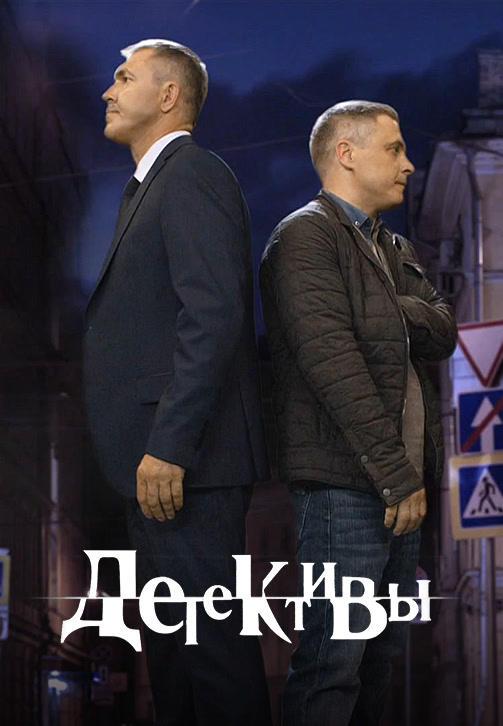 Постер к сериалу Детективы 2006