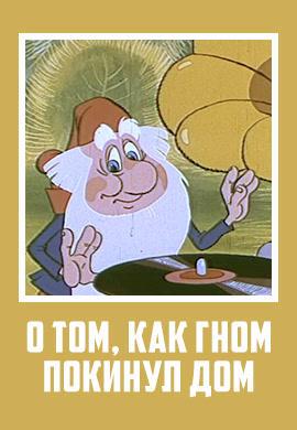 Постер к фильму О том, как гном покинул дом 1976