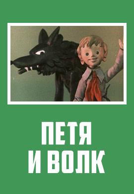 Постер к фильму Петя и волк 1976