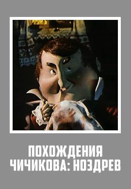 Постер к фильму Похождения Чичикова: Ноздрев 1974