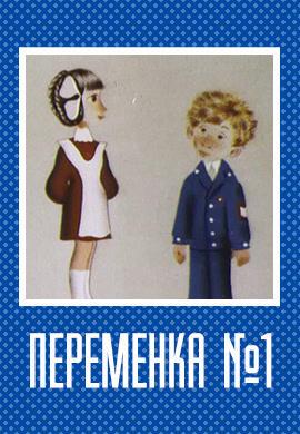 Постер к фильму Переменка № 1 1974