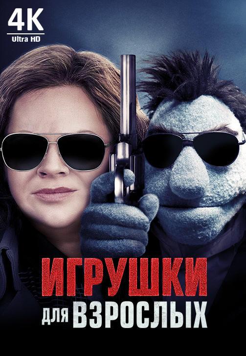 Постер к фильму Игрушки для взрослых 4K 2018