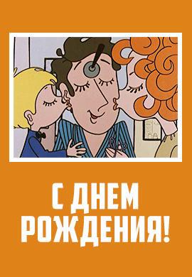 Постер к фильму С днём рождения 1972