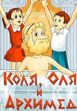 Постер к фильму Коля, Оля и Архимед 1972