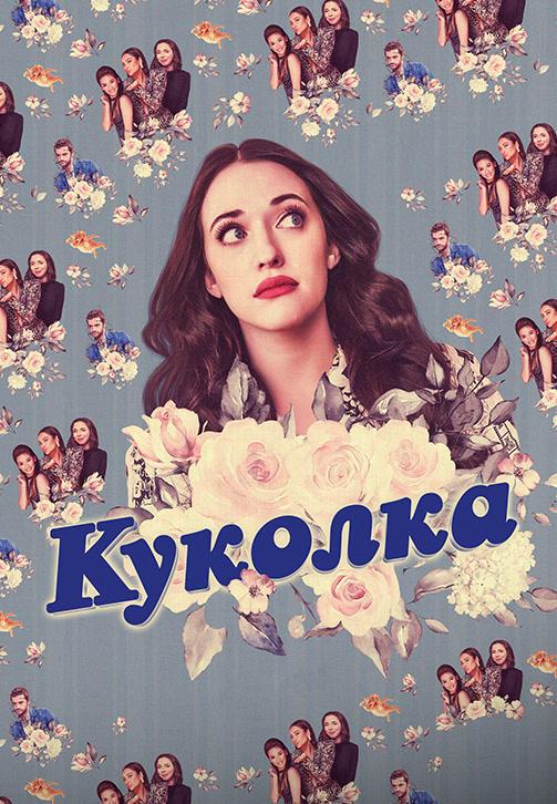 Постер к сериалу Куколка 2019