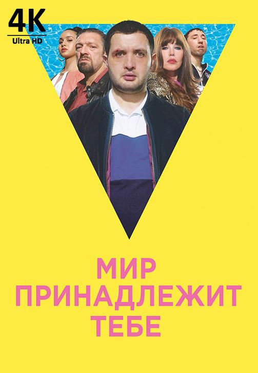 Постер к фильму Мир принадлежит тебе 4K 2018