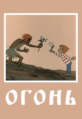 Постер к фильму Огонь 1971