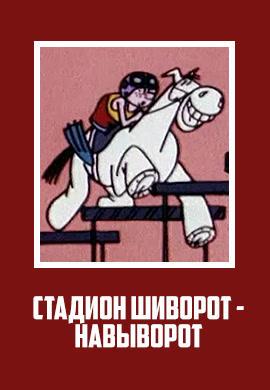 Постер к фильму Стадион шиворот-навыворот 1976