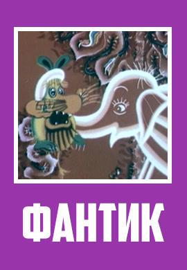 Постер к фильму Фантик 1975