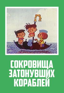Постер к фильму Сокровища затонувших кораблей 1973