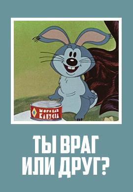 Постер к фильму Ты враг или друг? 1972