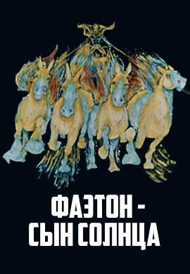 Постер к фильму Фаэтон – сын солнца 1972
