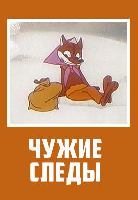 Постер к фильму Чужие следы 1971
