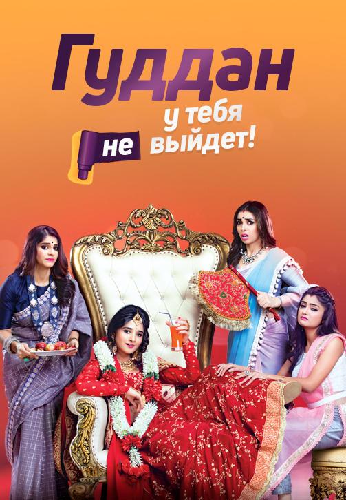 Постер к сериалу Гуддан. У тебя не выйдет! 2018
