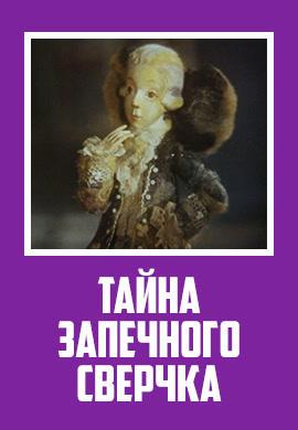 Постер к фильму Тайна запечного сверчка 1977