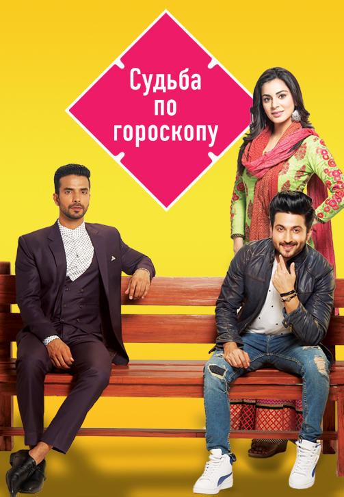 Постер к сериалу Судьба по гороскопу 2017