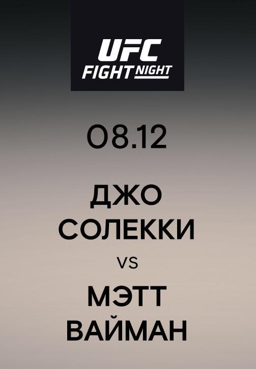 Постер к сериалу Джо Солекки vs Мэтт Вайман 2019