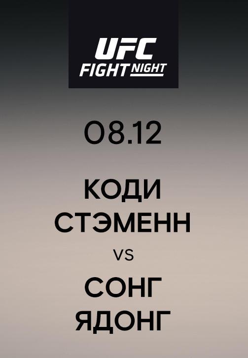 Постер к сериалу Коди Стэменн vs Сонг Ядонг 2019