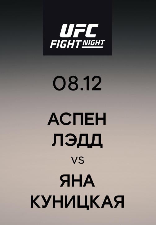 Постер к сериалу Аспен Лэдд vs Яна Куницкая 2019