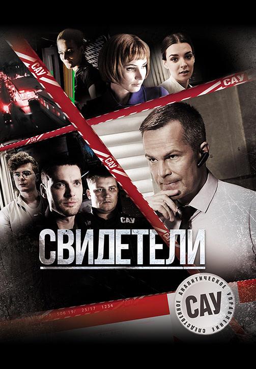 Постер к сериалу Свидетели (2017). Сезон 1. Серия 36 2017