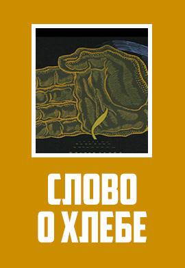 Постер к фильму Слово о хлебе 1971