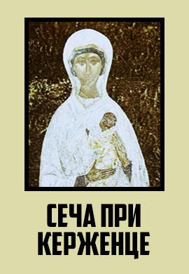 Постер к фильму Сеча при Керженце 1971