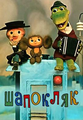Постер к фильму Шапокляк 1974