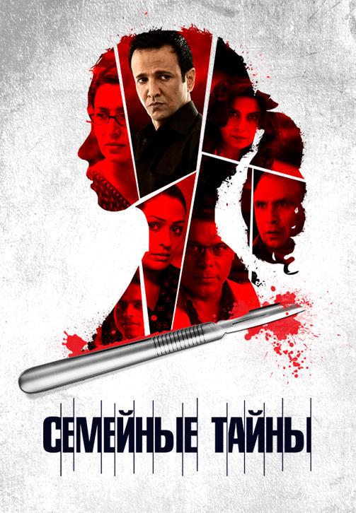 Постер к фильму Семейные тайны 2015